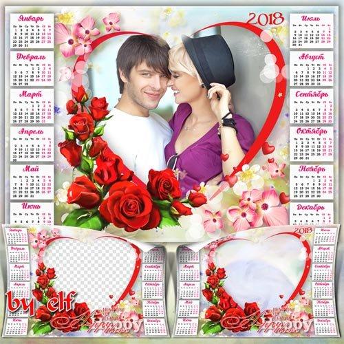Романтический календарь с рамкой для фото на 2018 год для влюбленных - Ты моя нежность