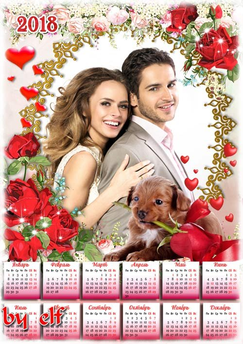 Романтический календарь на 2018 год к Дню Всех Влюбленных - Дарю тебе свою любовь