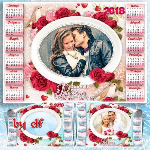 Календарь с рамкой для фото на 2018 год  - Любовь, как напиток, что сладко пьянит