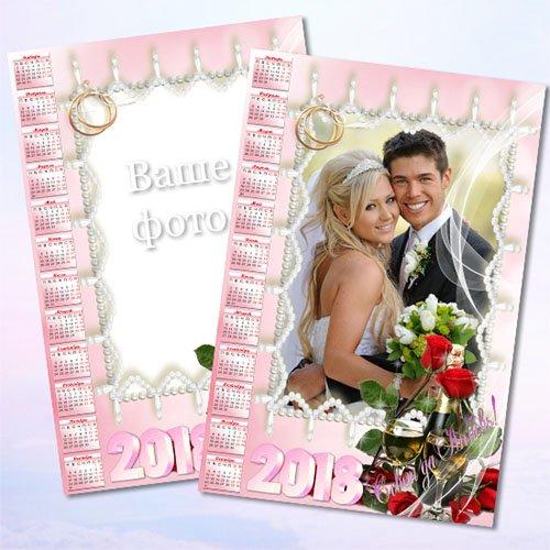 Свадебный календарь на 2018 год - Совет да любовь