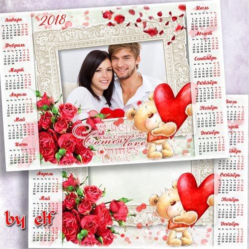 Календарь с рамкой для фото на 2018 год  - Любовь, как подарок бесценный небес