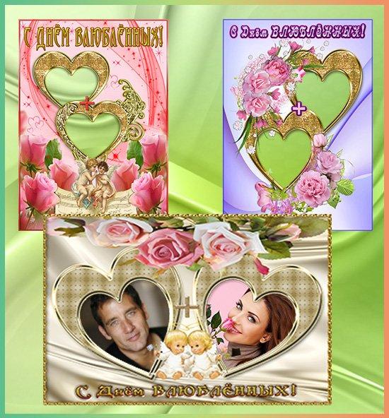 Рамки-сердечки ко Дню влюблённых - ОН и ОНА