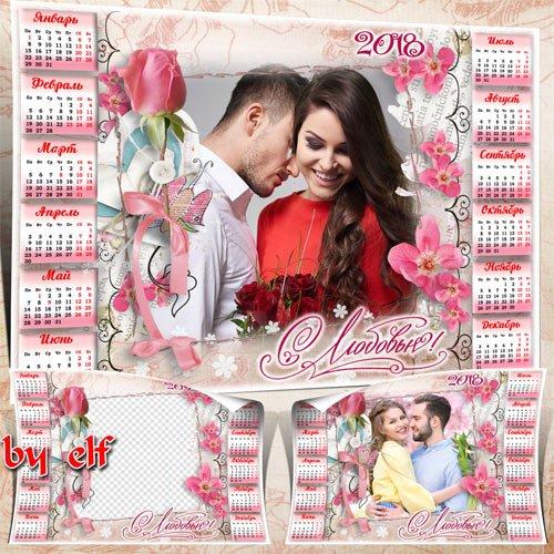 Романтический календарь с рамкой для фото на 2018 год для влюбленных - Пускай любовь в груди у нас бушует