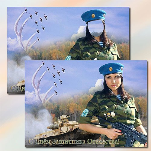 Женский шаблон для фотошопа - Поздравление с 23 февраля
