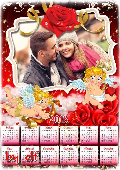 Романтический календарь на 2018 год к Дню Всех Влюбленных - Стрела Амура в грудь попала