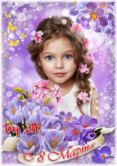 Поздравительная рамка для фотошопа к 8 Марта - С веселым праздником весны
