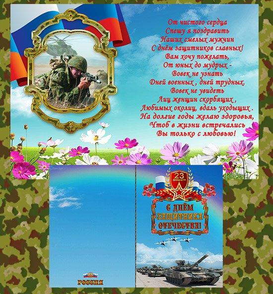Рамка-открытка к 23 февраля - С праздником наших ЗАЩИТНИКОВ