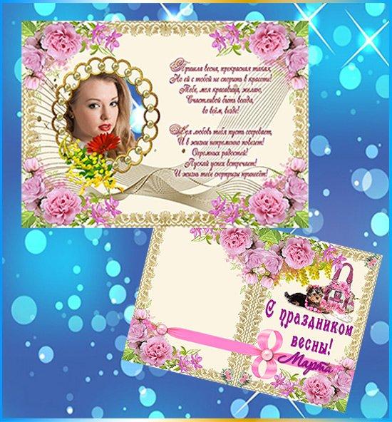 Рамка-открытка к 8 Марта - Моя красавица
