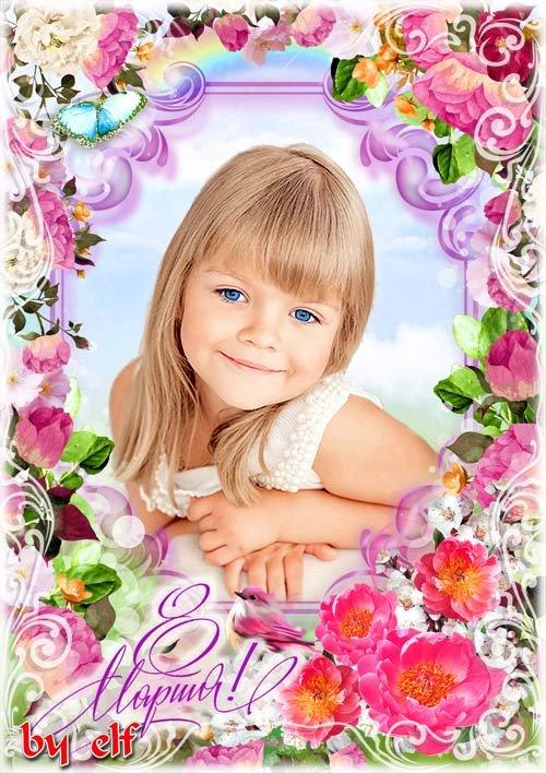 Поздравительная рамка для фотошопа к 8 Марта - Пусть все распустятся цветы для вас на праздник красоты