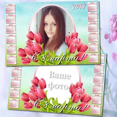 Календарь на 2018 год - Тюльпаны
