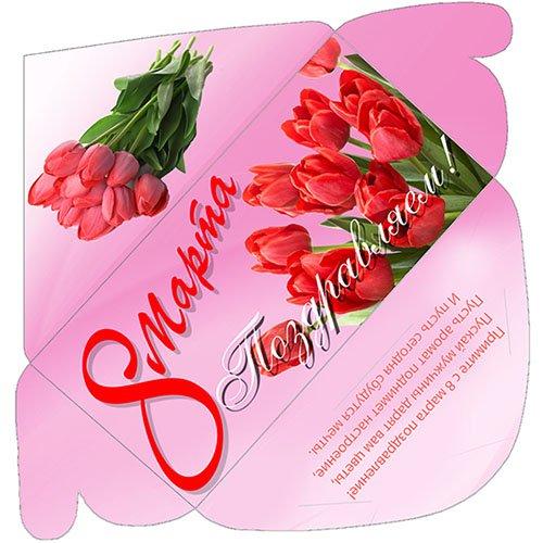 Конверт для денег - Тюльпаны