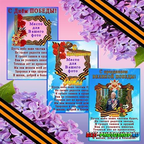 Рамки-открытки к 9 Мая – С праздником Победы