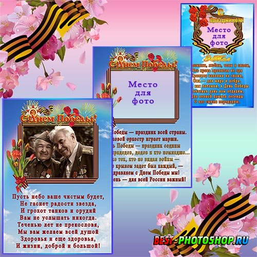 Рамки-открытки к 9 Мая – Помним Любим Чтим