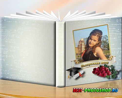 Школьный фотоальбом - Выпускник 2018