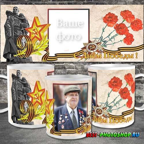 Шаблон для кружки - Подарок на День Победы