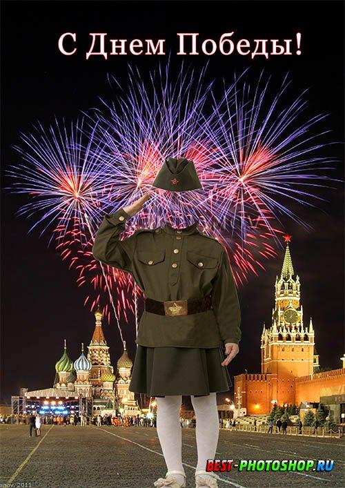 Детский фотошаблон - Девочка в военной форме на 9 мая
