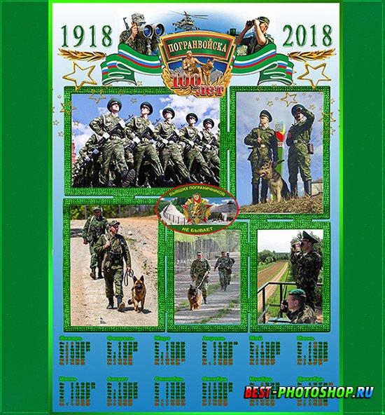 Календарь на 2018 год к 100-летию Погранвойск России – Бывших пограничников не бывает