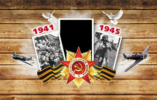 Онлайн рамка - 9 мая 1941-1945