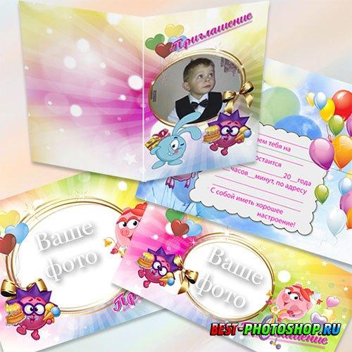 Смешарики - Пригласительная открытка на детский праздник