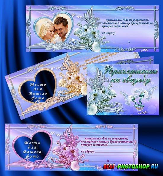 Свадебные приглашения – Ждём на свадьбу в гости к нам