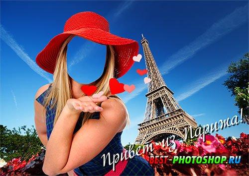 Фотошаблон - Девушка в Париже