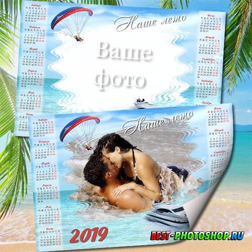 Наше лето - Календарь-рамка на 2019 год