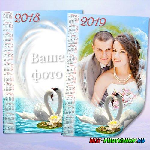 Календарь-рамка на 2018, 2019 год - Наша свадьба