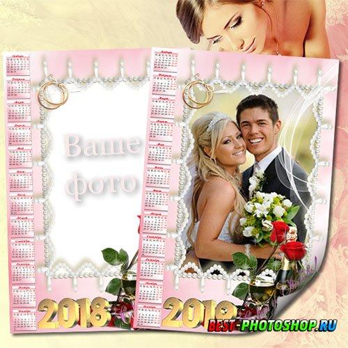 Свадебный календарь - Совет да любовь