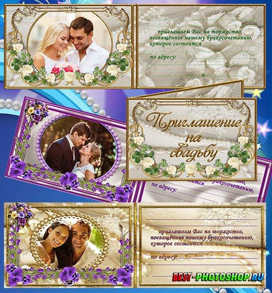 Свадебные приглашения – Ждём на свадьбу в гости к нам-2