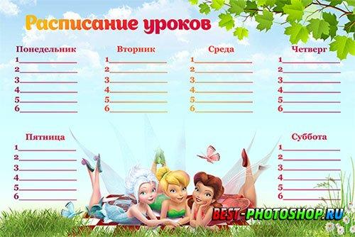 Диснеевские феи - Расписание уроков
