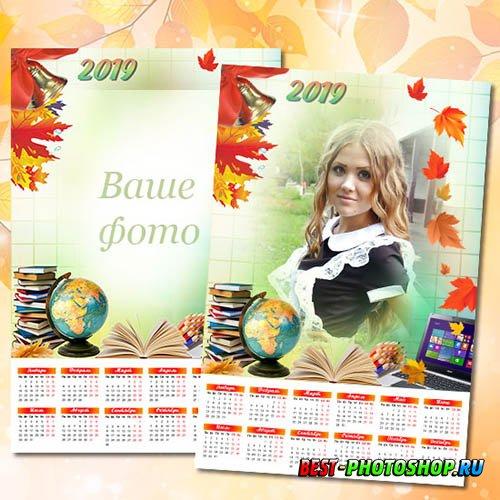 Снова в школу - Настенный календарь на 2019 год