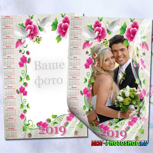 Настенный свадебный календарь на 2019 год - Любовь и голуби