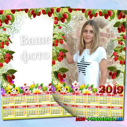 Календарь-рамка на 2019 год - Ягода малина