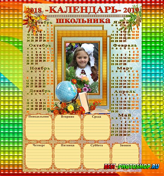 Календарь школьника 2018-2019 – Школьная пора