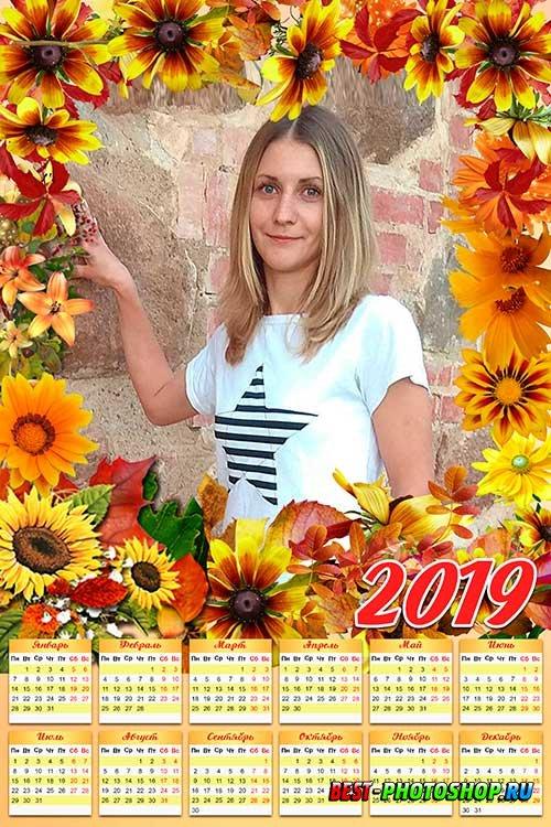 Календарь psd на 2019 год - Осенние цветы