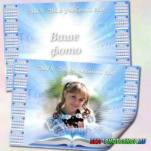 Календарь школьника на 2019 год - Раскрытая книга