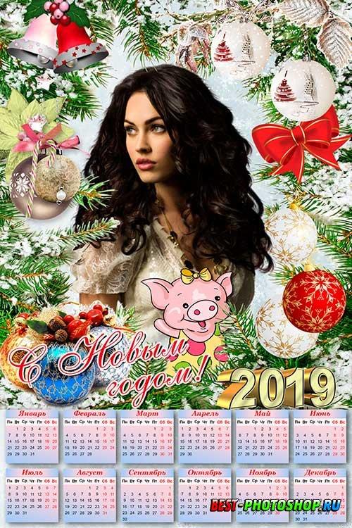 Календарь для фотошопа на 2019 год - Пусть свинка нам удачу принесет