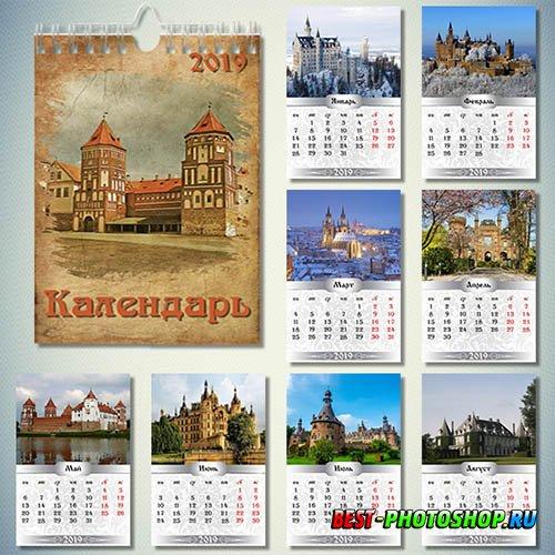 Настенный перекидной календарь на 2019 год - Замки