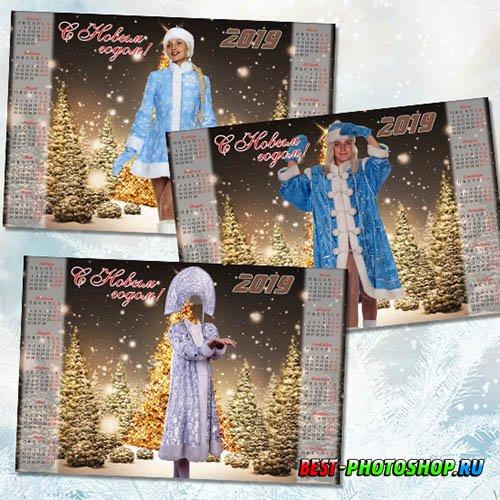 Календарь женский фотошаблон - Снегурочка