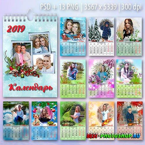 Календарь-рамка на пружине на 2019 год для семейного фото