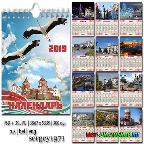 Настенный перекидной календарь на 2019 год - Города Белоруссии