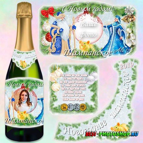 Этикетка на шампанское на Новый год - Год свиньи