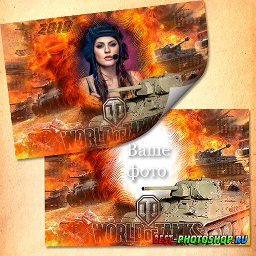 Настенный календарь-рамка - World of Tanks