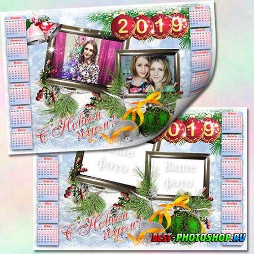 Календарь-рамка на 2019 год - Здравствуй новый год