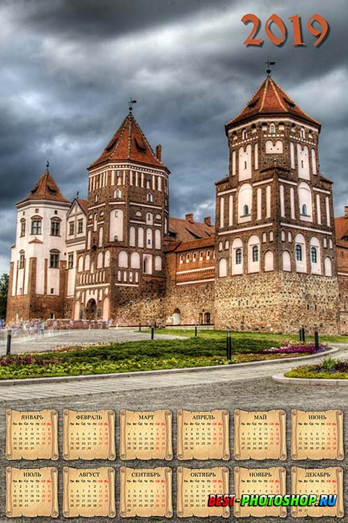 Настенный календарь на 2019 год - Средневековый замок