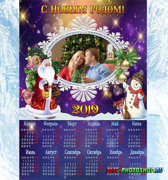 Подарочный календарь-фоторамка на 2019 год – Мешочек счастья от Деда Мороза