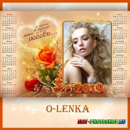 Календарь рамка на 2019 год - Если в сердце живёт любовь