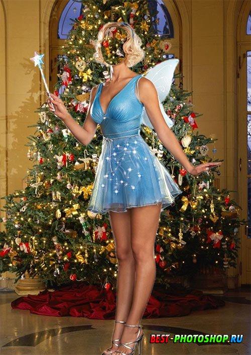 Шаблон для фотошопа - Девушка в костюме феи возле новогодней елки