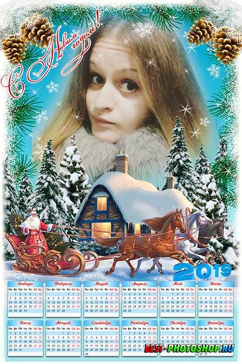 Календарь-рамка на 2019 год - Пусть Дед Мороз придет в каждый дом
