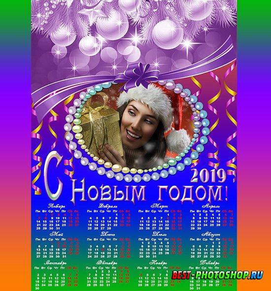 Подарочный календарь на 2019 год – На пороге Новый год